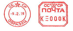 USSR stamp type C3.jpg