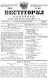 Vestitorul Românesc 1848-01-24, nr. 7.pdf