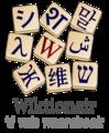 Wiktionary-logo-li.png