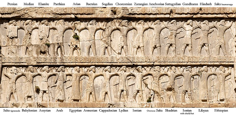 The soldiers of Xerxes I, of all ethnicities, on the tomb of Xerxes I, at Naqsh-e Rostam. Xerxes all ethnicities.jpg