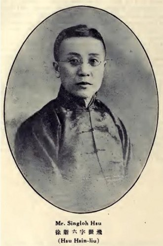 Kweilin incident - Singloh Hsu (Xu Xinliu), General Manager of The National Commercial Bank, was killed in the incident