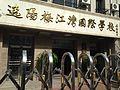 Yiyang Primary School in Wudadao Area 20160825.jpg