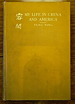 Yung Wing My Life in China and America Holt Co 1909 UTS 2 FRD 4805.jpg