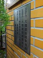 Zhonglun Joint Office Building completion plate 20180812.jpg