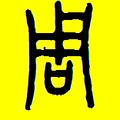Zhou Pic.PNG