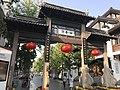 """Guqinhuai"" Paifang of Fuzimiao Old Street 2.jpg"