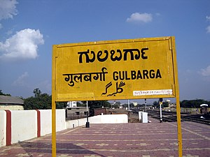 ©India.Karnataka.Gulbarga.Railway Station.JPG
