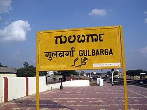 Gulbarga - Gulbarga Railway Station