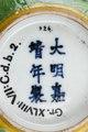 Östasiatisk keramik. Botten av skål, stämpel och inventarienummer - Hallwylska museet - 95803.tif
