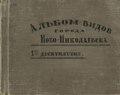 Альбом видов города Ново-Николаевска. 1-ое десятилетие. (1904).pdf
