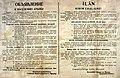 Антипартизанская листовка немецкого командования Крым 1942.jpg
