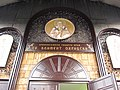 "Архиепископски соборен храм ""Св. Климент Охридски"" (Натпис над влезот).JPG"