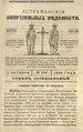 Астраханские епархиальные ведомости. 1892, №19 (1 октября).pdf
