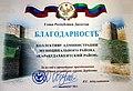 Благодарность Главы Республики Дагестан.jpg