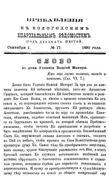 File:Вологодские епархиальные ведомости. 1890. №17, прибавления.pdf