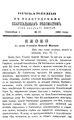 Вологодские епархиальные ведомости. 1890. №17, прибавления.pdf