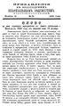 Вологодские епархиальные ведомости. 1900. №22, прибавления.pdf