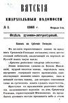 Вятские епархиальные ведомости. 1868. №03 (дух.-лит.).pdf