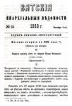 Вятские епархиальные ведомости. 1883. №19 (дух.-лит.).pdf