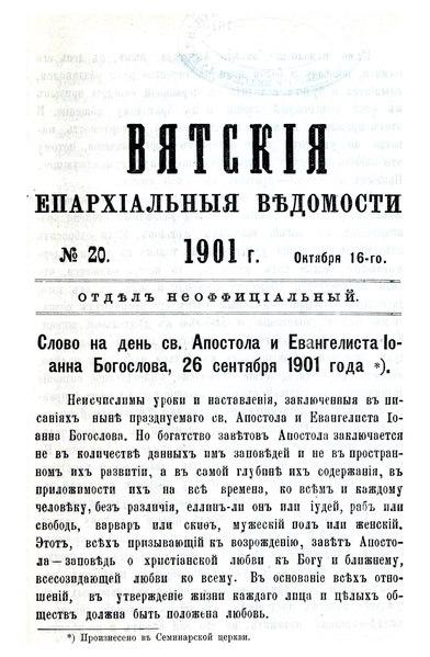 File:Вятские епархиальные ведомости. 1901. №20 (неофиц.).pdf