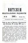Вятские епархиальные ведомости. 1901. №20 (неофиц.).pdf