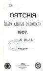 Вятские епархиальные ведомости. 1907. №10-11 (офиц.).pdf
