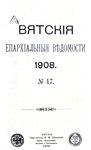 Вятские епархиальные ведомости. 1908. №47 (офиц.).pdf