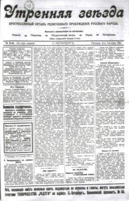 Газета Утренняя Звезда 1910-41.png