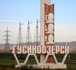 Welcome sign at the entrance to Gusinoozyorsk