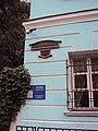 Дом в котором жил Пушкин Александр Сергеевич 02.JPG