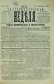 Екатеринбургская неделя. 1892. №40.pdf