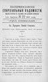 Екатеринославские епархиальные ведомости Отдел неофициальный N 22 (1 августа 1901 г).pdf