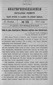 Екатеринославские епархиальные ведомости Отдел неофициальный N 33 (21 ноября 1912 г).pdf