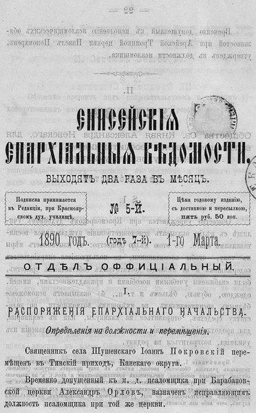 File:Енисейские епархиальные ведомости. 1890. №05.pdf