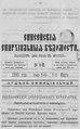 Енисейские епархиальные ведомости. 1890. №05.pdf