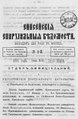 Енисейские епархиальные ведомости. 1891. №06.pdf