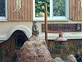 Зоологічний парк - головний в вольеру.jpg