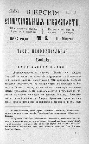 File:Киевские епархиальные ведомости. 1902. №06. Часть неофиц.pdf