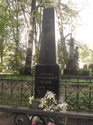 Могила Блока на Литераторских мостках в Санкт-Петербурге