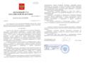 ОПРЕДЕЛЕНИЕ ВЕРХОВНОГО СУДА РФ № АКПИ 1417 от 10.01.2014.png