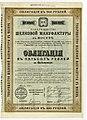 Облигация Т-ва Шелковой мануфактуры в Москве.jpg