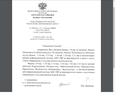 Ответ ОВР по ЧАО.png