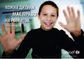 Плакати Про права дітей 3 (8609226603).jpg