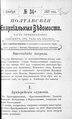 Полтавские епархиальные ведомости 1907 № 34 Отдел официальный. (1 декабря 1907 г.).pdf