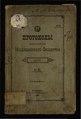 Протоколы Тамбовского медиц. общества 1896, 8-15 1897 17.pdf