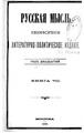 Русская мысль 1899 Книга 07.pdf