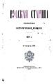 Русская старина 1871 7 12.pdf