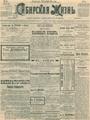 Сибирская жизнь. 1901. №062.pdf