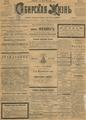 Сибирская жизнь. 1901. №144.pdf