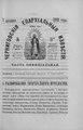 Черниговские епархиальные известия. 1892. №19.pdf